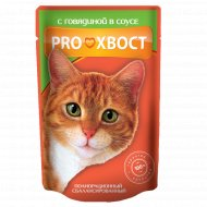 Корм для взрослых кошек «PROхвост» говядина в соусе, 85 г.
