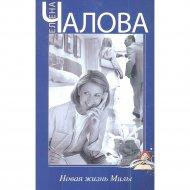 Книга «Новая жизнь Милы».