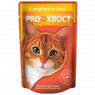 Корм для взрослых кошек «PROхвост» индейка в соусе, 85 г.