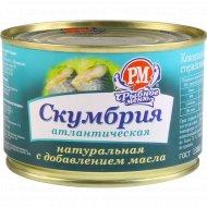 Рыбные консервы «Рыбное меню»Скумбрия атлантическая натуральная»,250г.