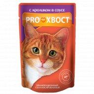 Корм для кошек «PROхвост» кролик в соусе, 85 г