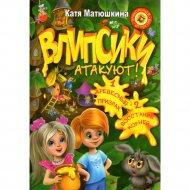Книга «Влипсики атакуют» К. Матюшкина
