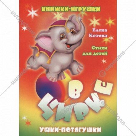 Книга «В цирке» панорамка.