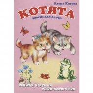 Книга «Котята» панорамка.