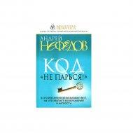 Книга «Код «Не парься!» Нефедов А.И.