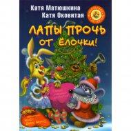 Книга «Лапы прочь от елочки» Матюшкина К.