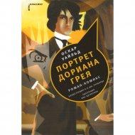 Книга «Портрет Дориана Грея» комикс, Уайльд О.