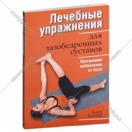 Книга «Лечебные упражнения для тазобедренных суставов» К. Кнопф.