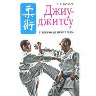 Книга «Джиу-джитсу» С. А. Гвоздев.