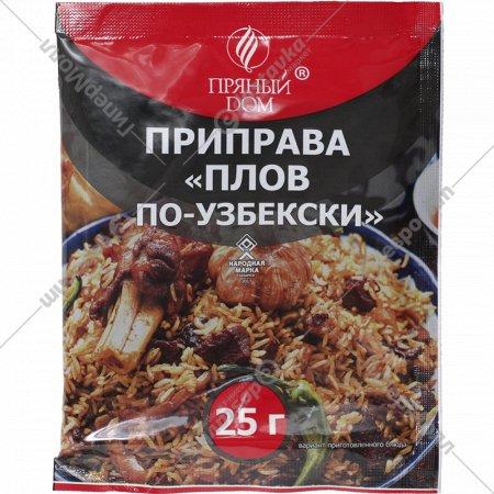 Приправа «Пряный дом» для плова по-узбекски, 25 г.