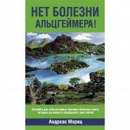 Книга «Нет болезни Альцгеймера!» Мориц А.