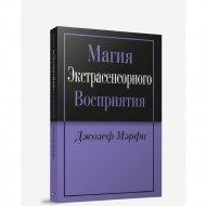 Книга «Магия экстрасенсорного восприятия» Дж. Мэрфи.