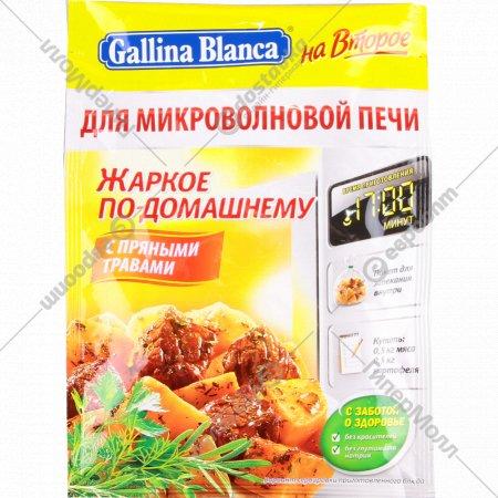 Смесь «Gallina Blanca» жаркое по-домашнему, 33 г.
