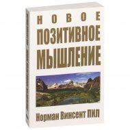 Книга «Новое позитивное мышление» Пил Н.В.