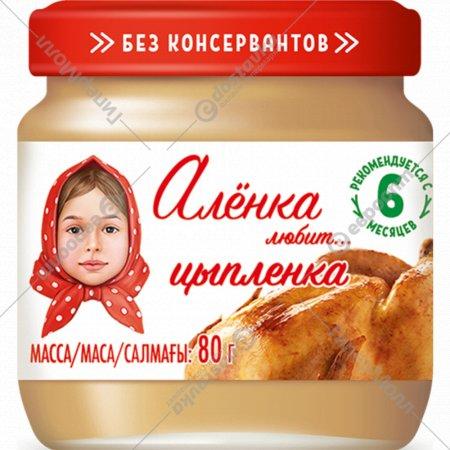 Пюре «Алёнка любит» цыпленок, 80 г.