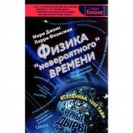 Энциклопедия физика «Невероятного» времени
