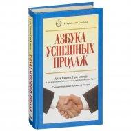 Книга «Азбука успешных продаж» Киндер Д., Киндер Г.