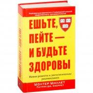 Книга «Ешьте, пейте - и будьте здоровы» У. Уиллет, П.Дж. Скеррет.