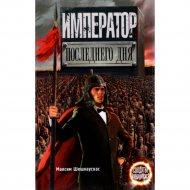 Книга «Император последнего дня» Шешкаускас М.