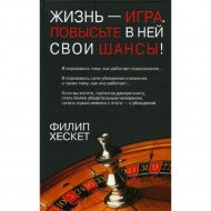 Книга «Жизнь - игра. Повысьте в ней свои шансы!» Ф.Хескет.