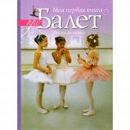 Книга «Моя первая книга про балет» Д.В. Дубишкин.