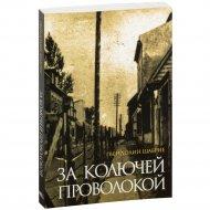 Книга «За колючей проволокой» Г.Шабрие.