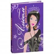 Книга «Альбом для девочки».