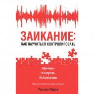 Книга «Заикание: как научиться контролировать» У. Перри.