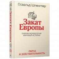 Книга «Закат Европы: Очерки морфологии мировой истории.Том 1» Шпенглер.