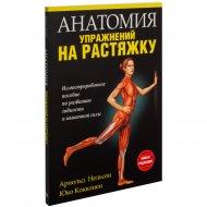 Книга «Анатомия упражнений на растяжку» Нельсон А., Кокконен Ю.