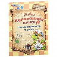 Книга «Новая кулинарная книга для дракончиков и ребят».