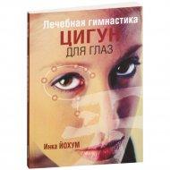 Книга «Лечебная гимнастика цигун для глаз» И. Йохум.
