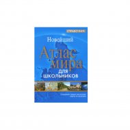 Книга «Атлас мира. Справочник для школьников».