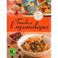 Книга «Готовим в мультиварке» Васильева М.В.