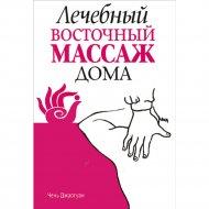 Книга «Лечебный восточный массаж дома» Ч. Джаогуан.