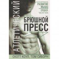 Книга «Атлетический брюшной пресс» Коул С., Сиборн Т.