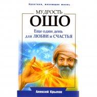 Книга «Мудрость Ошо.Еще один день для любви и счастья» Крылов А.
