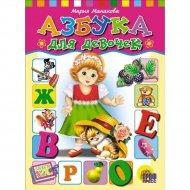 Книга-картонка «Азбука для девочек».