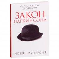 Книга «Закон Паркинсона» С.Н. Паркинсон.