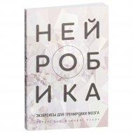Книга «Нейробика: экзерсисы для тренировки мозга» Кац Л.