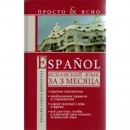 Книга «Испанский язык за 3 месяца » С.А.Матвеев
