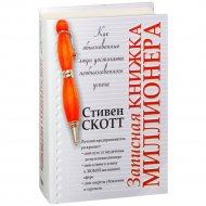 Книга «Записная книжка миллионера» С. Скотт.