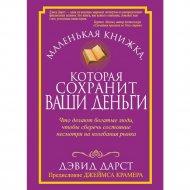 Книга «Маленькая книжка, которая сохранит ваши деньги» Д. Дарст.