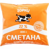 Сметана «Молочные горки» 22%, 400 г