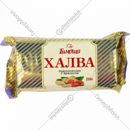 Халва подсолнечная «Тимоша» с арахисом, 250 г.