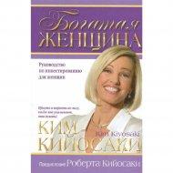 Книга «Богатая женщина» Кийосаки К.