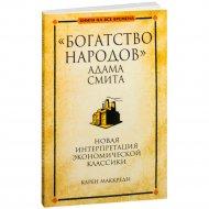 Книга «Богатство народов» Адама Смита, Маккреди К.