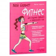 Книга «Мой блокнот. Фитнес».