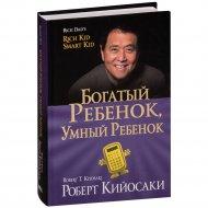 Книга «Богатый ребенок, умный ребенок» Кийосаки Р.