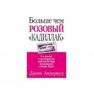 Книга «Больше чем розовый «Кадиллак» Андервуд Дж.